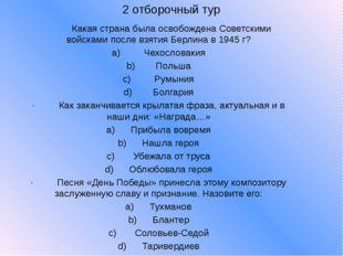 2 отборочный тур · Какая страна была освобождена Советскими войсками