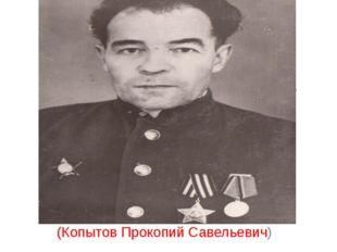 Двумя боевыми орденами был награжден житель д. Сулай Назовите его фамилию имя