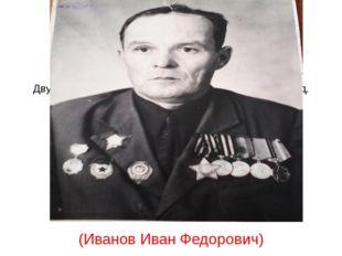 Двумя боевыми орденами был награжден житель из д. Кормина Назовите его фамили