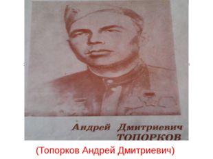 17 октября 1943 года наш земляк из д. Дубровка за подвиг при форсировании рек