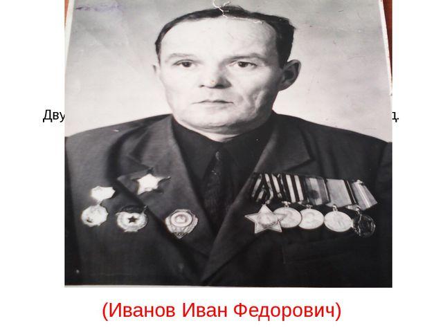 Двумя боевыми орденами был награжден житель из д. Кормина Назовите его фамили...