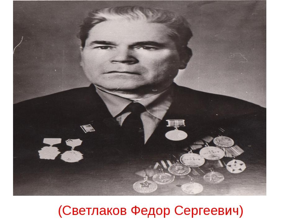 С боевыми орденами и медалями вернулся домой житель деревни Дубровка Назовите...