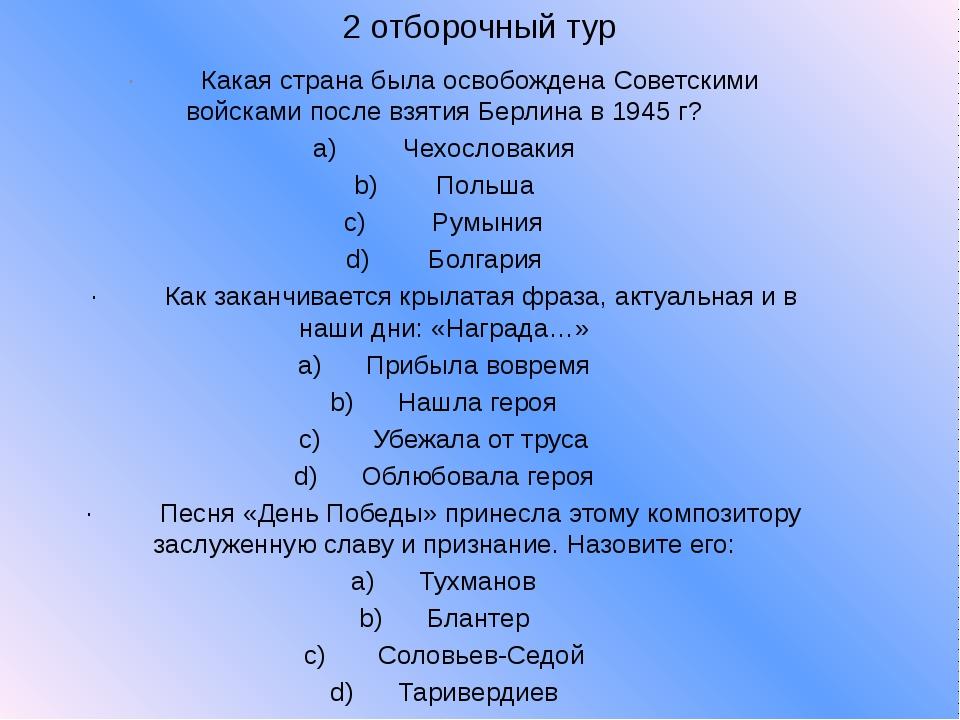 2 отборочный тур · Какая страна была освобождена Советскими войсками...