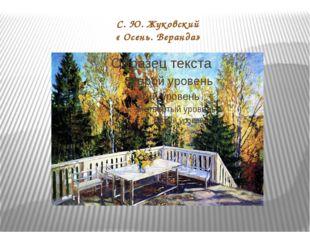 С. Ю. Жуковский « Осень. Веранда»