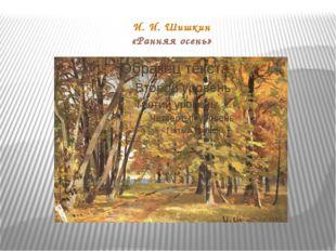 И. И. Шишкин «Ранняя осень»