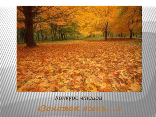 Конкурс чтецов «Золотая осень…»