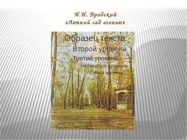И.И. Бродский «Летний сад осенью»