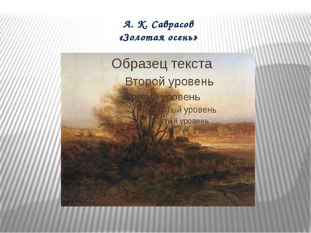 А. К. Саврасов «Золотая осень»