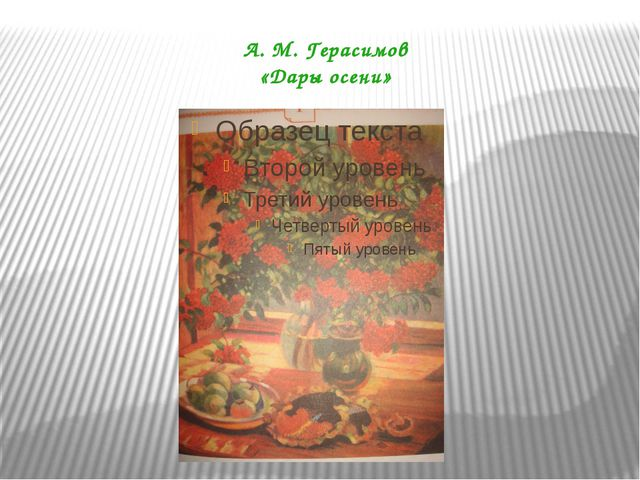 А. М. Герасимов «Дары осени»