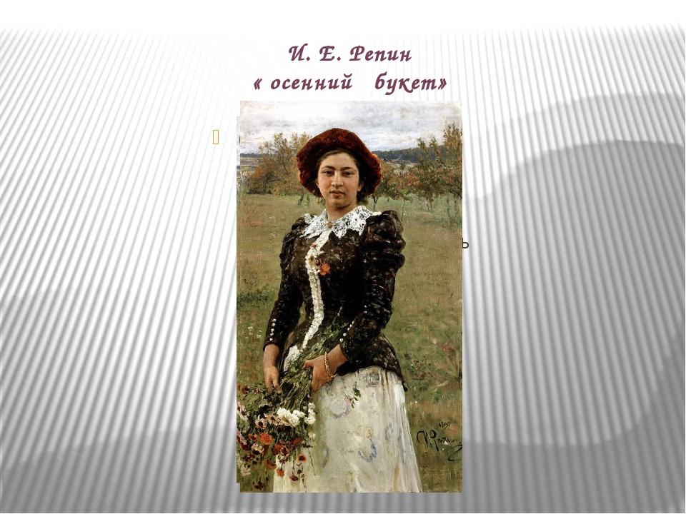 И. Е. Репин « осенний букет»