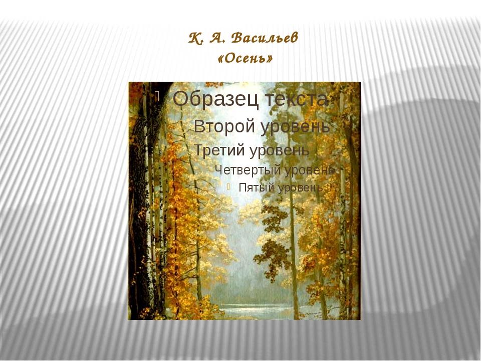 К. А. Васильев «Осень»