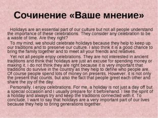 Сочинение «Ваше мнение» Holidays are an essential part of our culture but not