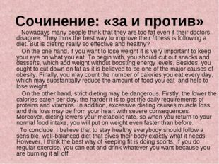 Сочинение: «за и против» Nowadays many people think that they are too fat eve