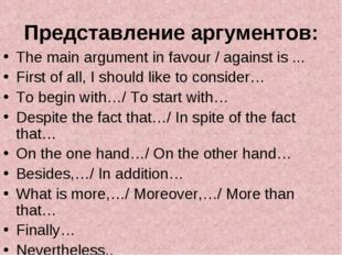 Представление аргументов: The main argument in favour / against is ... First