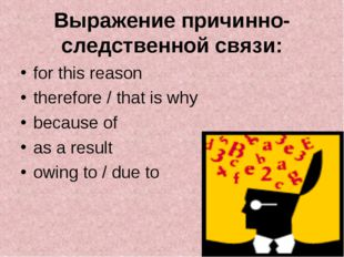 Выражение причинно-следственной связи: for this reason therefore / that is wh