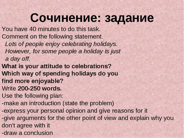 Сочинение: задание You have 40 minutes to do this task. Comment on the follow...