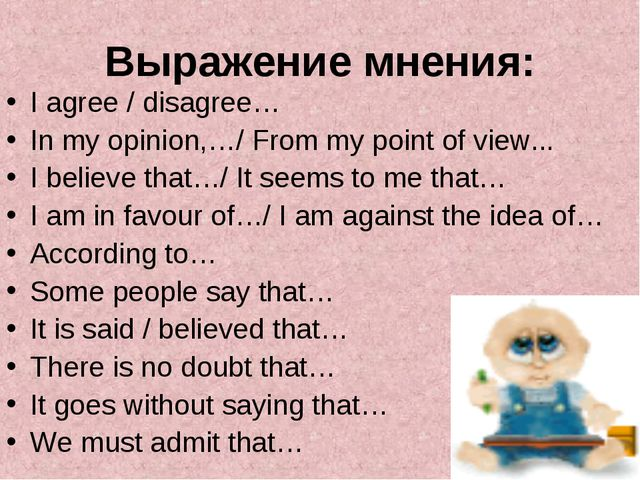 Выражение мнения: I agree / disagree… In my opinion,…/ From my point of view....