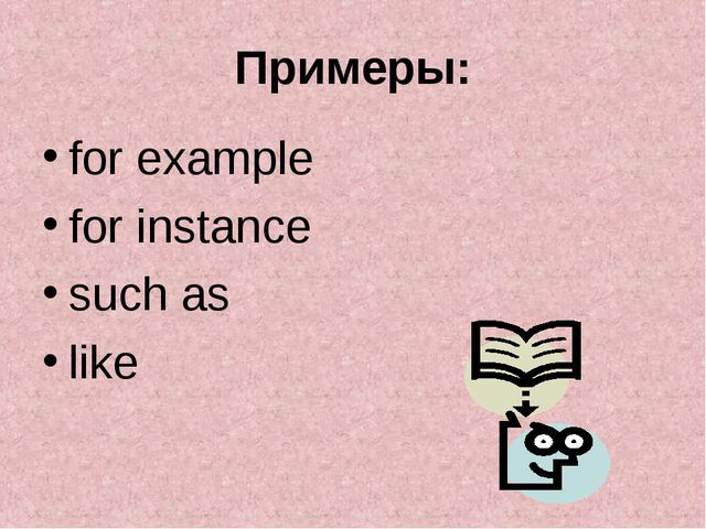 Примеры: for example for instance such as like