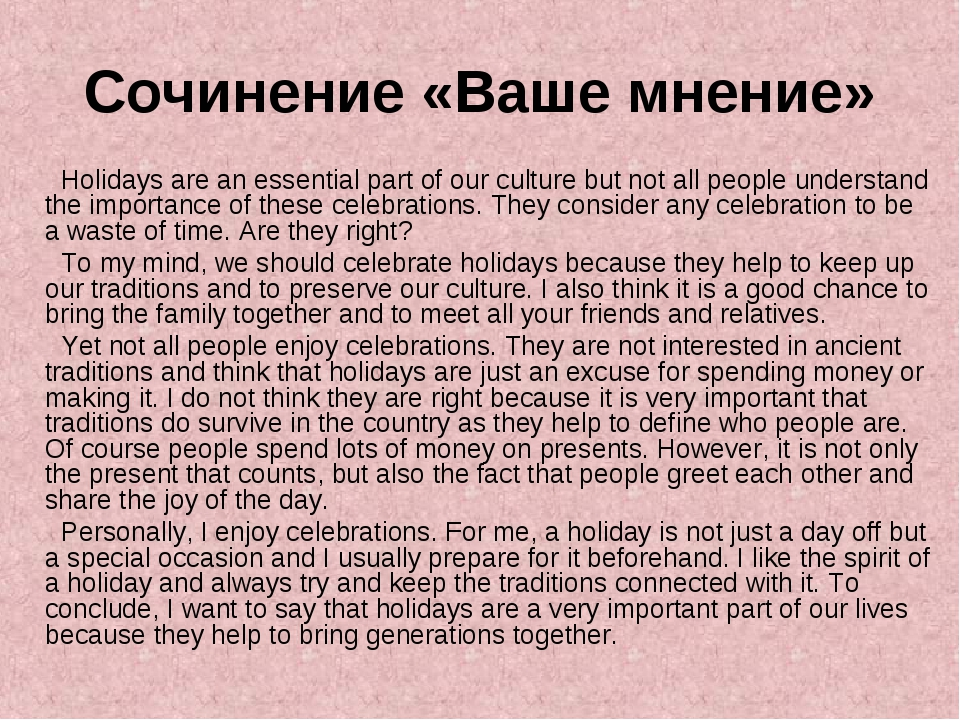 Сочинение «Ваше мнение» Holidays are an essential part of our culture but not...