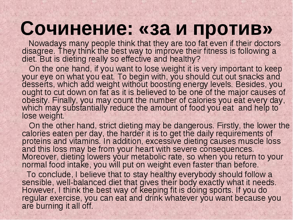 Сочинение: «за и против» Nowadays many people think that they are too fat eve...
