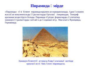 «Пирамида» сөзі Египет пирамидаларымен ассоциацияланады. Адам қолымен жасалға