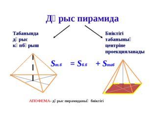 Дұрыс пирамида Табанында дұрыс көпбұрыш Биіктігі табанының центріне проекциял