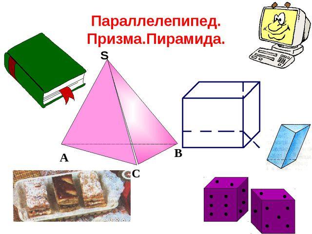 Параллелепипед. Призма.Пирамида. С А В S S