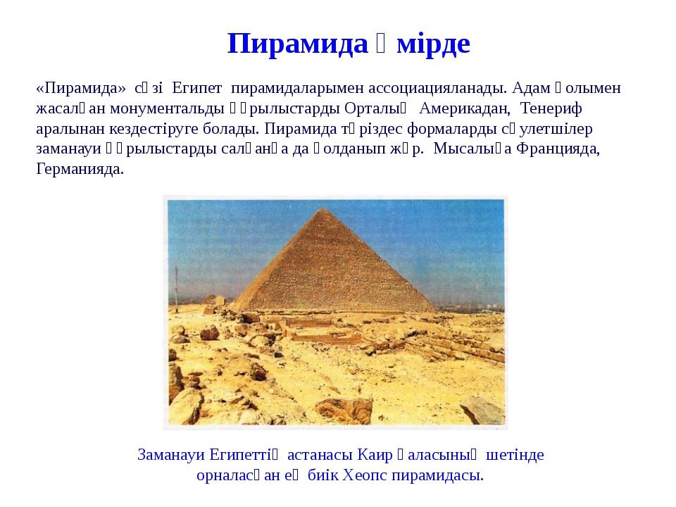 «Пирамида» сөзі Египет пирамидаларымен ассоциацияланады. Адам қолымен жасалға...