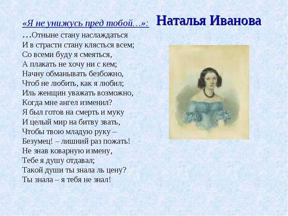 Наталья Иванова «Я не унижусь пред тобой…»: …Отныне стану наслаждаться И в ст...