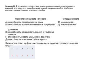 Задание № 5. Установите соответствие между проявлениями качеств человека и пр