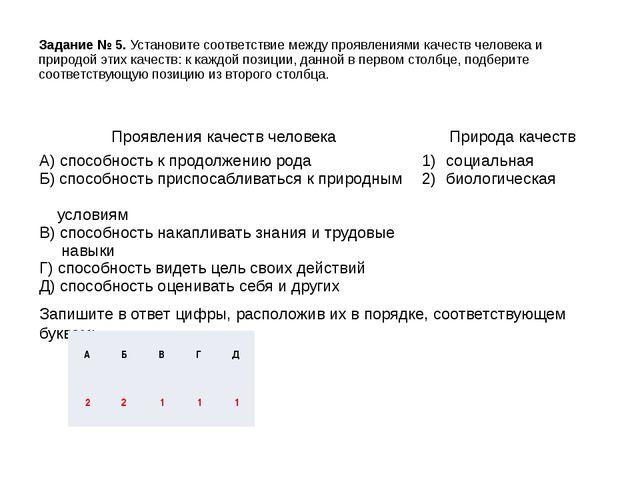 Задание № 5. Установите соответствие между проявлениями качеств человека и пр...