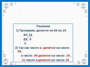 Решение:  Решение:   1) Проверим, делится ли 84 на 14.         _ 84│14_