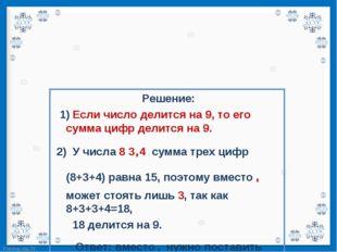 Решение:  Решение:   1) Если число делится на 9, то его сумма цифр делится