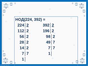 НОД(224, 392) = НОД(224, 392) =   224│2             392│2      112│2