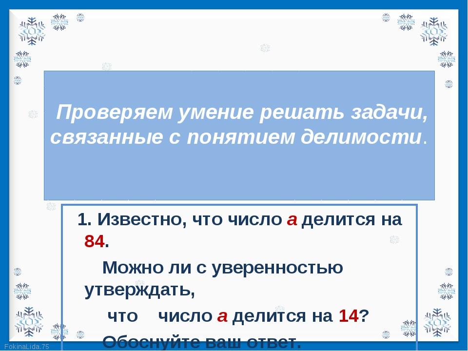 1. Известно, что число а делится на 84.   1. Известно, что число а делится н...