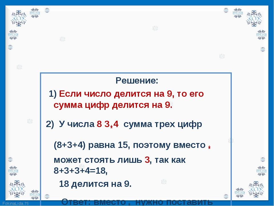Решение:  Решение:   1) Если число делится на 9, то его сумма цифр делится...