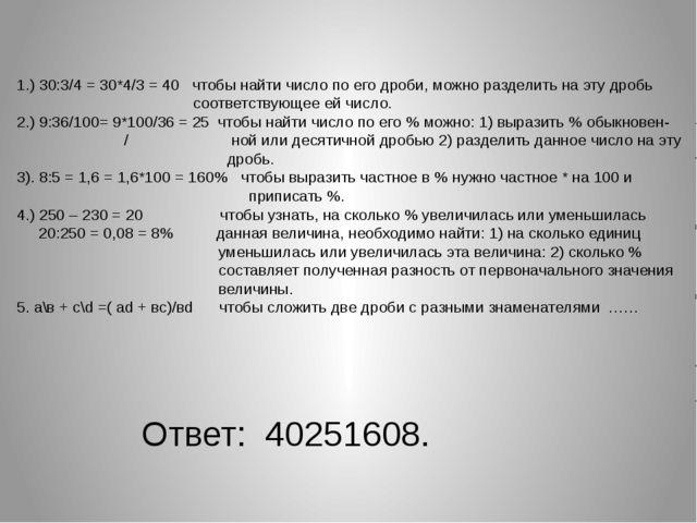 1.) 30:3/4 = 30*4/3 = 40 чтобы найти число по его дроби, можно разделить на...