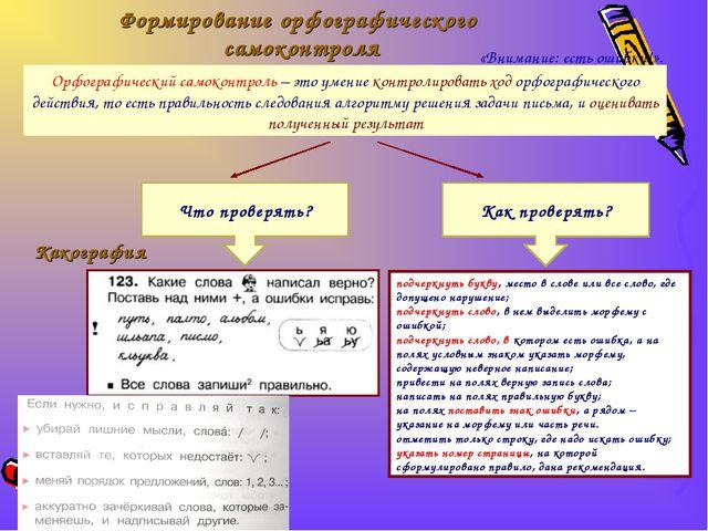Какография «Внимание: есть ошибки!». Орфографический самоконтроль – это умени...