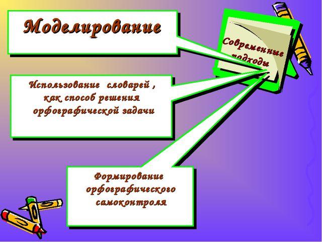 Современные подходы Моделирование Использование словарей , как способ решения...