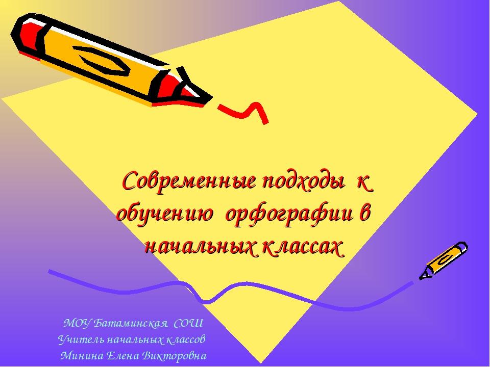 Современные подходы к обучению орфографии в начальных классах МОУ Батаминска...