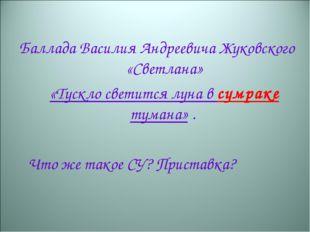 Баллада Василия Андреевича Жуковского «Светлана» «Тускло светится луна в