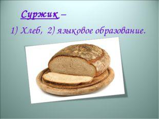 Суржик – Хлеб, 2) языковое образование.