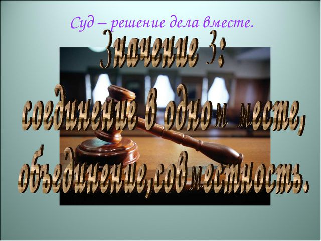 Суд – решение дела вместе.