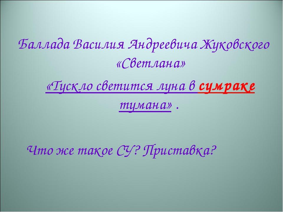 Баллада Василия Андреевича Жуковского «Светлана» «Тускло светится луна в...