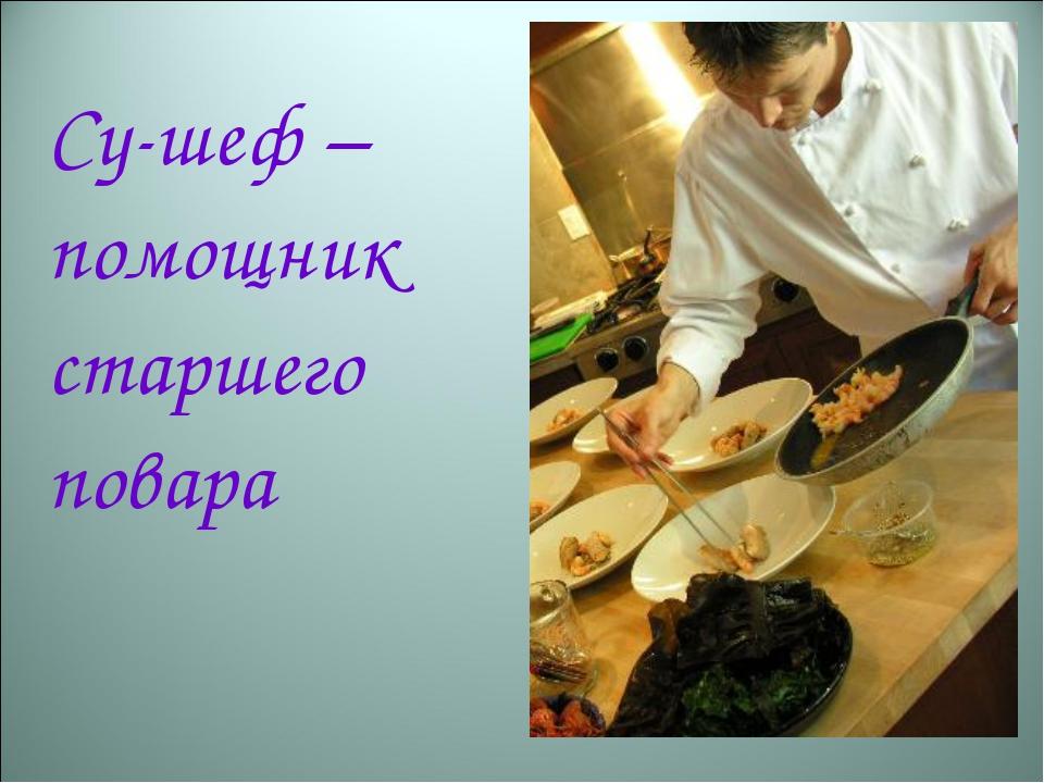 Су-шеф – помощник старшего повара