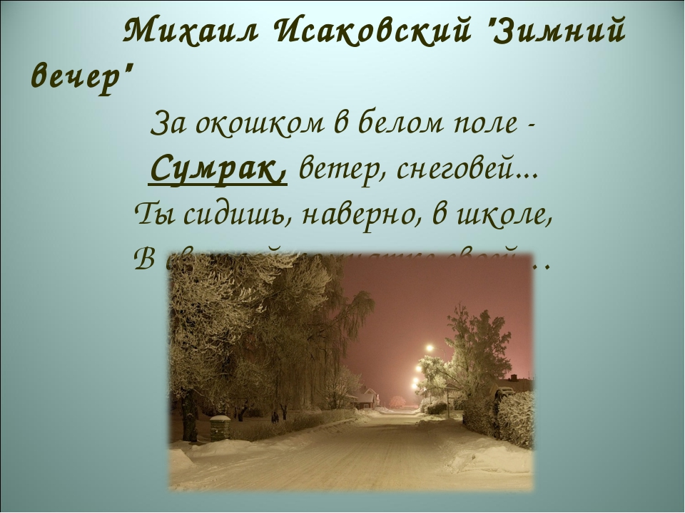 """Михаил Исаковский """"Зимний вечер"""" За окошком в белом поле - Сумрак, ветер, сн..."""