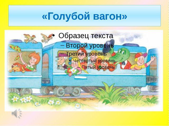 «Голубой вагон»