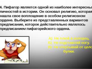 4. Пифагор является одной из наиболее интересных личностей в истории. Он осно