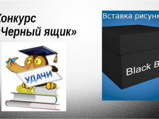 Конкурс «Черный ящик»