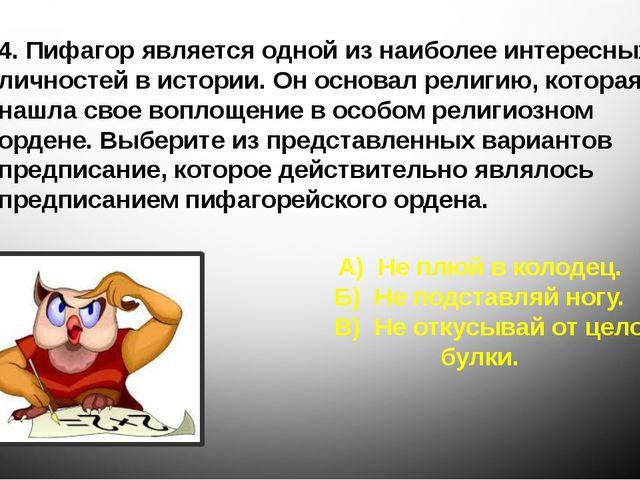 4. Пифагор является одной из наиболее интересных личностей в истории. Он осно...